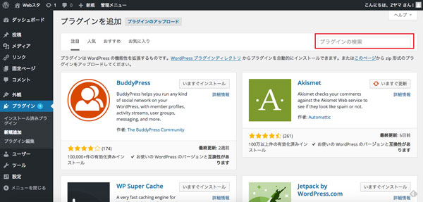 wordpress_plugin_7