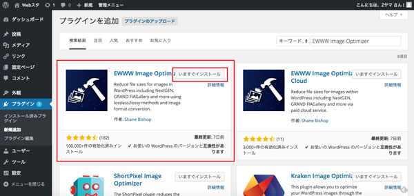 wordpress_plugin_8