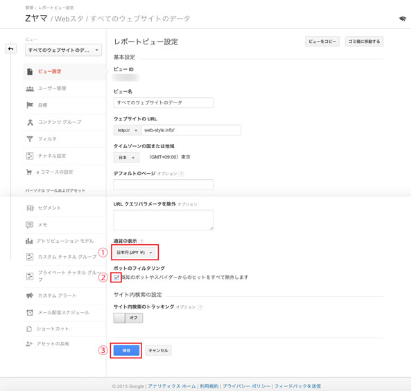 google_analytics_setting_4