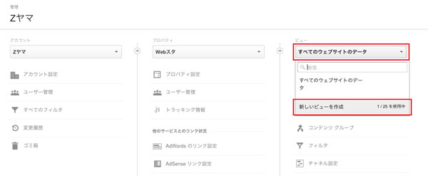 google_analytics_setting_5
