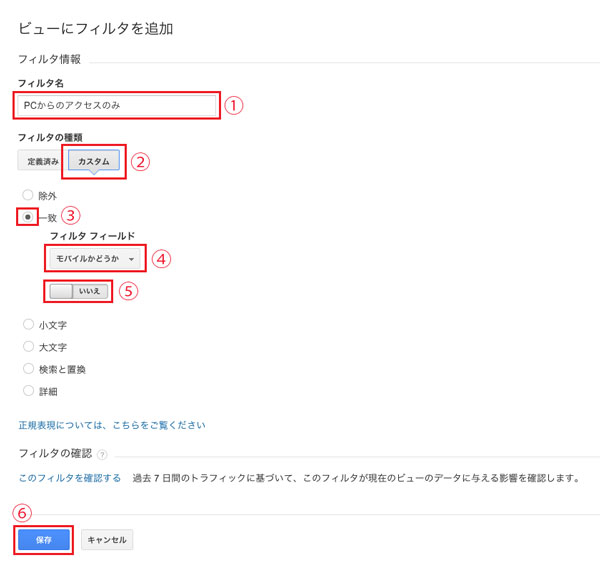 google_analytics_setting_8