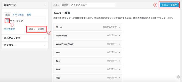 ps_auto_sitemap_6