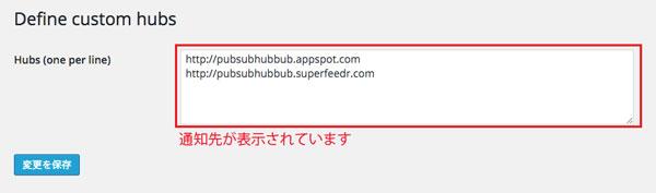 pubSubHubbub_2