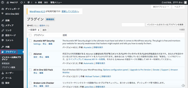 wordpress_update