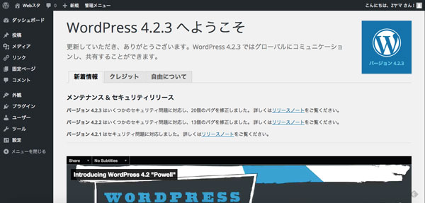 wordpress_update_6