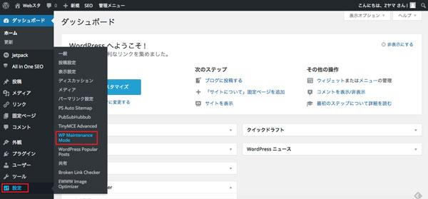 wp_maintenance_mode