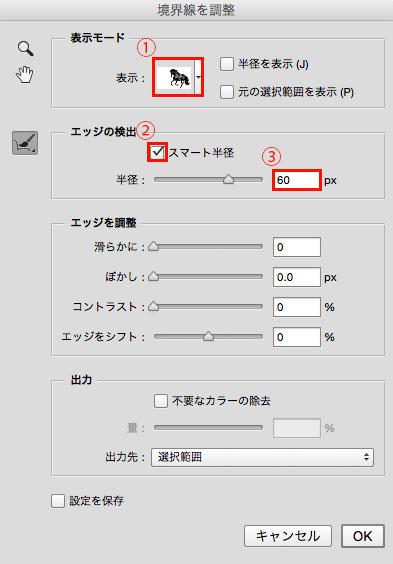 photoshop_adjust_border_4