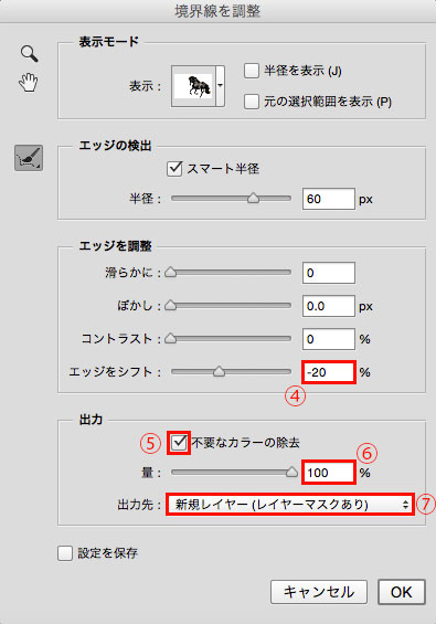 photoshop_adjust_border_7