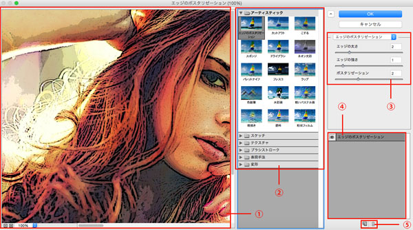 photoshop_filter_gallery_3