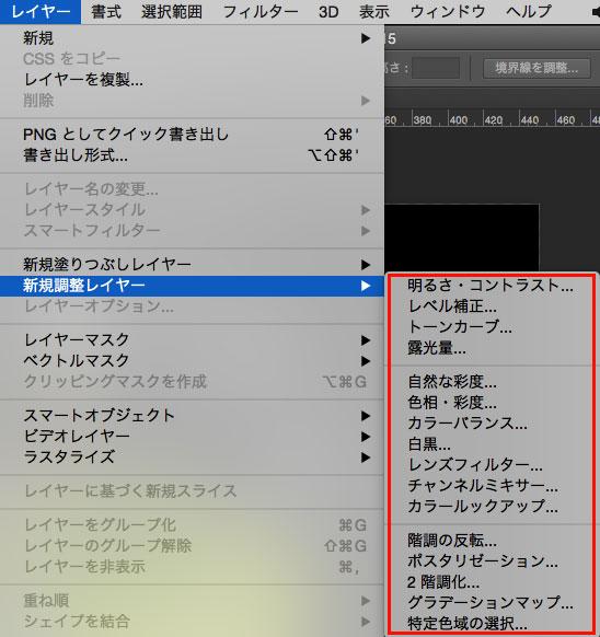 photoshop_adjustment_layer_2