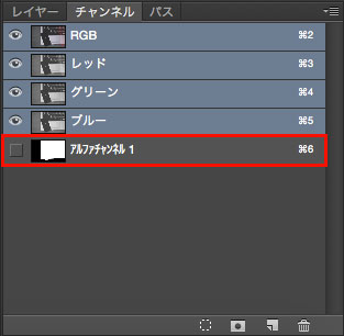 photoshop_alpha_channel_4