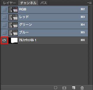 photoshop_alpha_channel_5