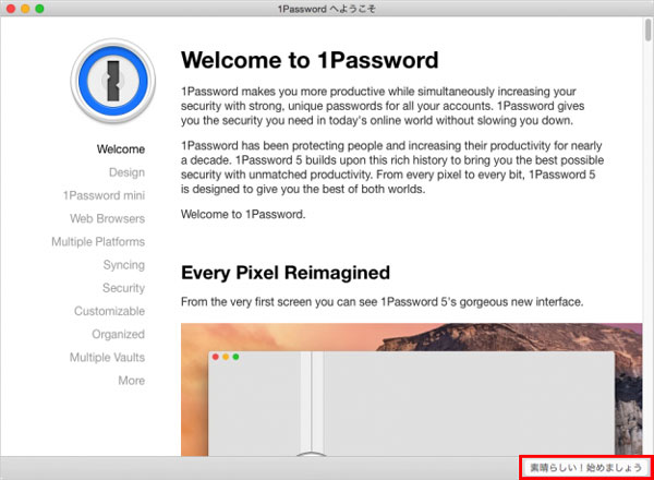 1password_setting_howto