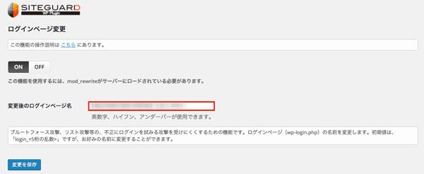 wordpress_siteGuard_login_error_2