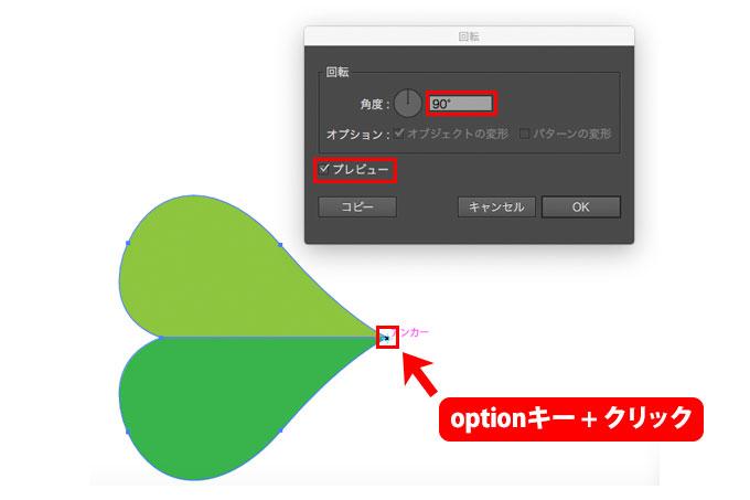 illustrator_rotation_tool_4