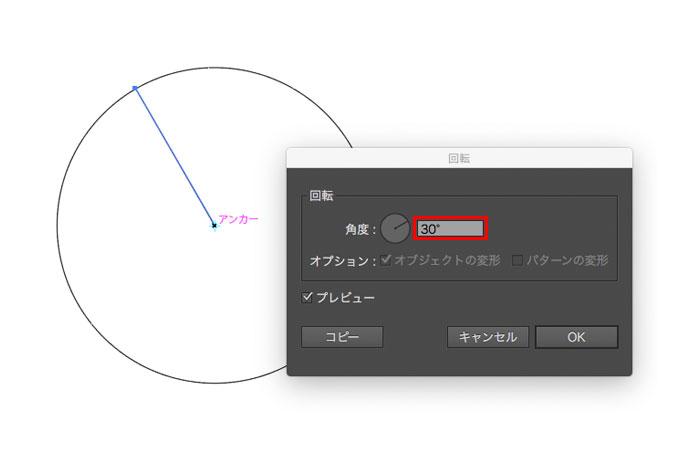 illustrator_rotation_tool_7