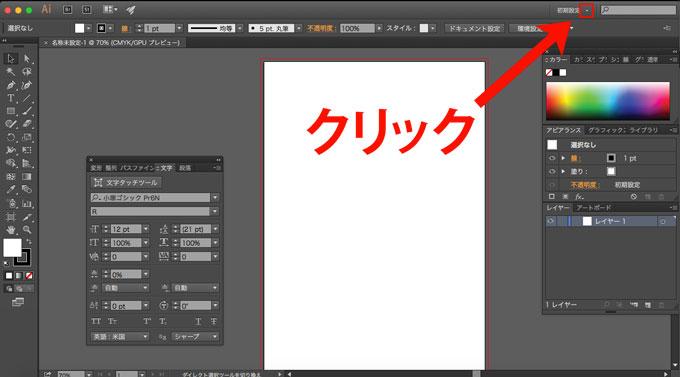illustrator_workspace_13