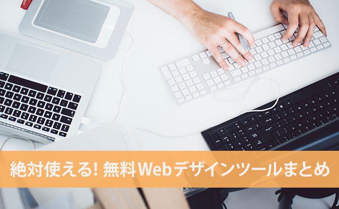 free_webdesign_tool_matome