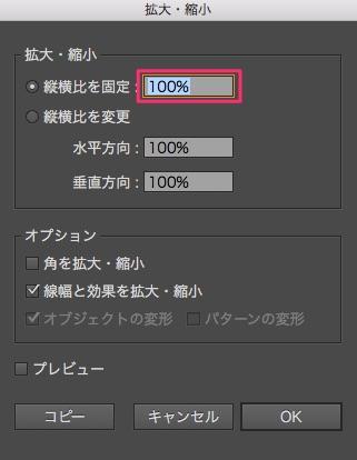 illustrator_transform_tool_6
