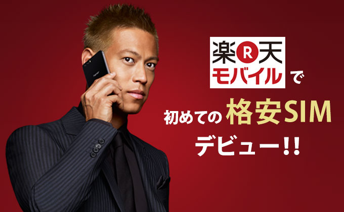 rakuten_mobile_simcard