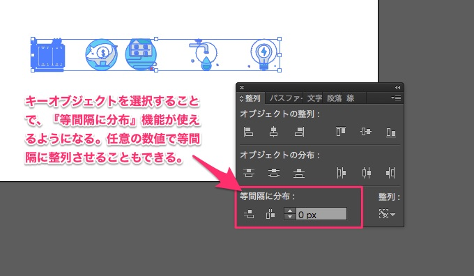 illustrator_panel_align_7
