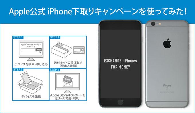 iphone_renew