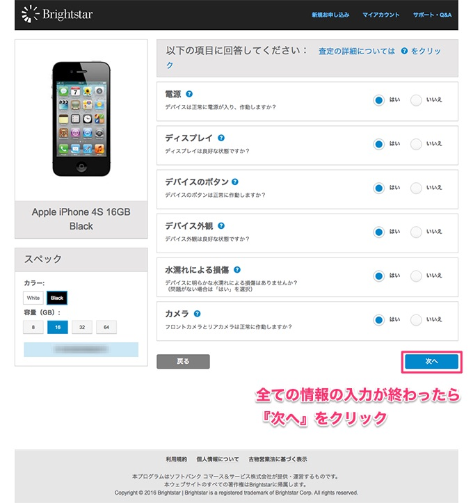 iphone_renew_4