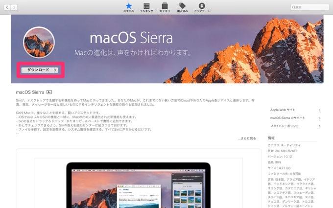 macos-sierra-clean-install-4