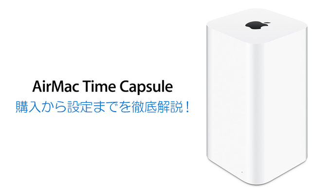 review_airmac_time_capsule_35