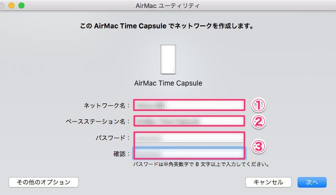 review_airmac_time_capsule_6