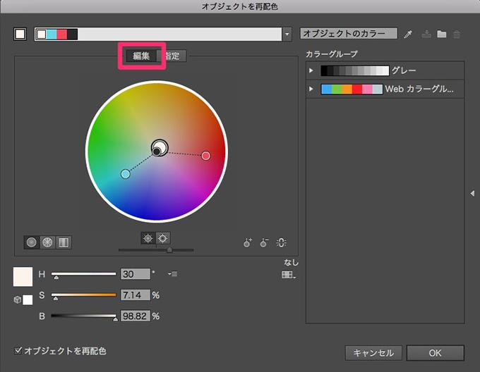 illustrator-color-scheme-3