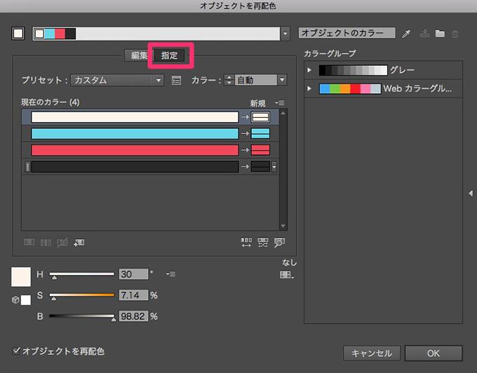 illustrator-color-scheme-4