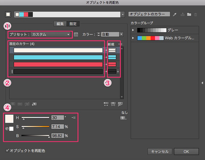 illustrator-color-scheme-5