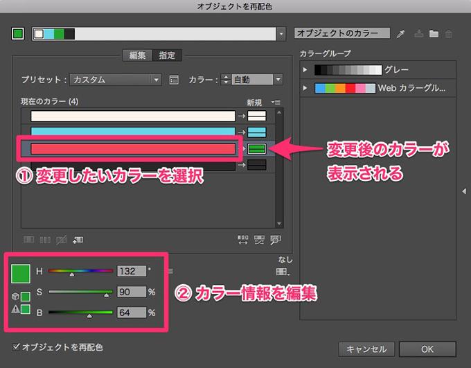 illustrator-color-scheme-6