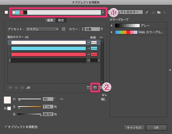illustrator-color-scheme-8