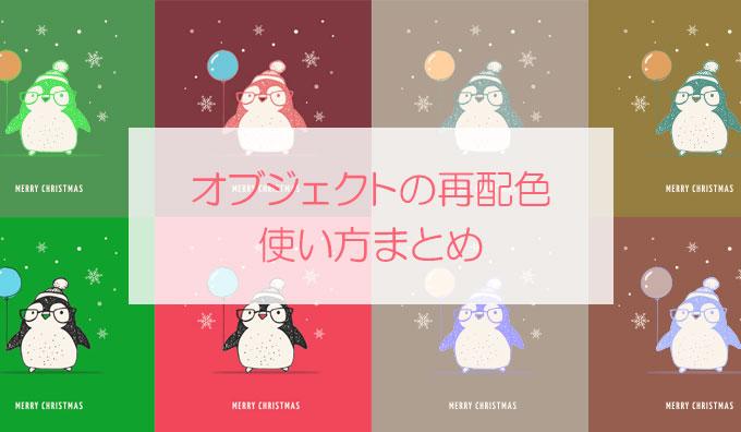 illustrator-color-scheme-top
