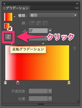 illustrator-gradation-panel-tool-17