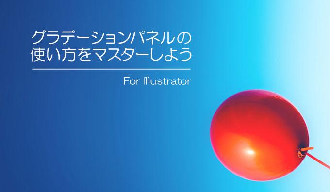 illustrator-gradation-panel-top