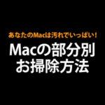 あなたのMacは汚れでいっぱい!Macの部分別お掃除方法