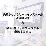 失敗しないクリーンインストール4つのコツとMacをバックアップから復元する方法