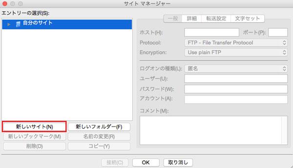 filezilla_setup_2