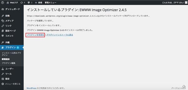 wordpress_plugin_9