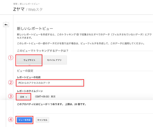 google_analytics_setting_6