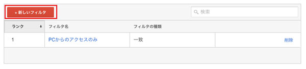 google_analytics_setting_9