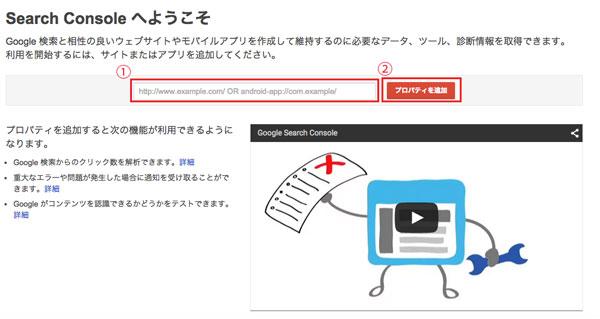 google_webmastertool