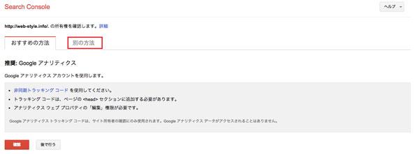 google_webmastertool_2