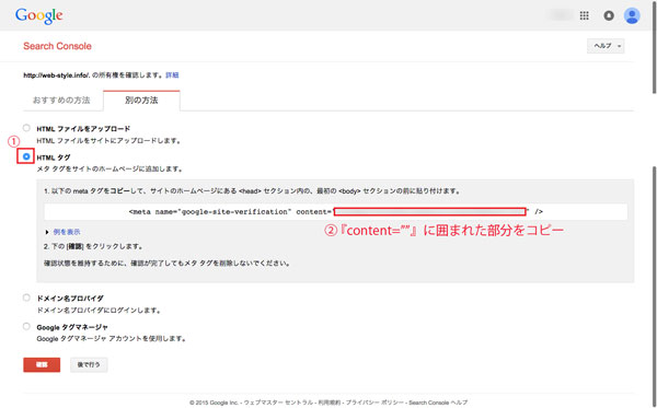 google_webmastertool_3