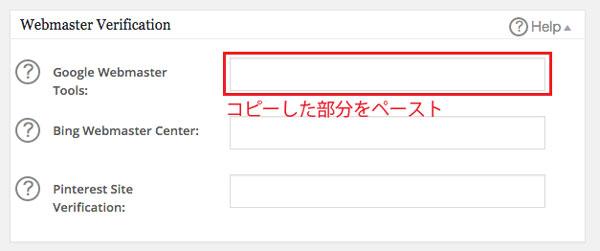 google_webmastertool_4