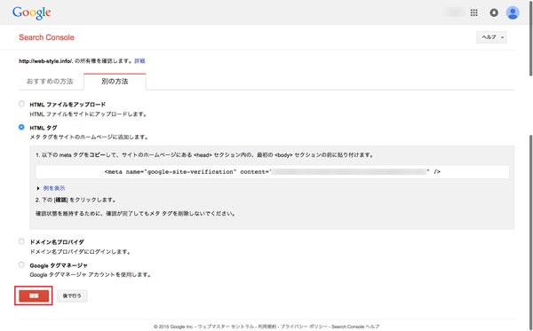 google_webmastertool_5