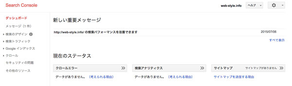google_webmastertool_7